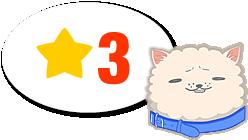 ★星3つのドッグフード