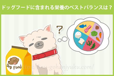 犬のごはん塾が考えるベストな栄養バランスとは?