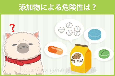 ドッグフードに含まれる添加物はワンちゃんの体に悪い?