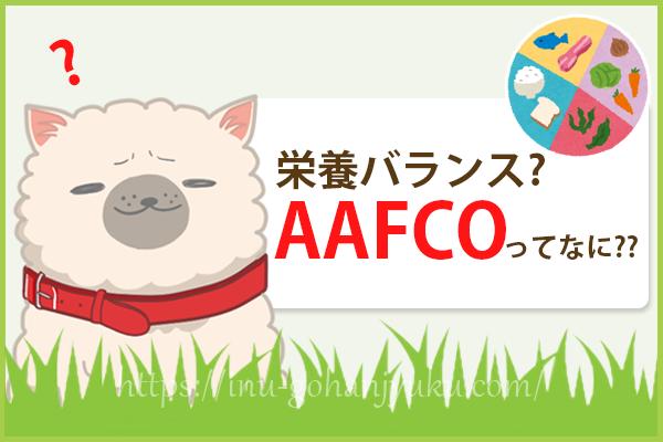 ドッグフードに含まれる栄養バランスの基準は?AAFCOって何のこと?