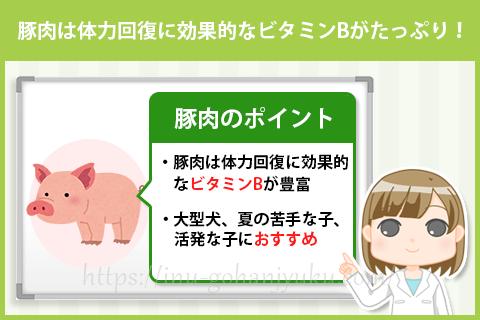 豚肉は体力回復に効果的なビタミンBがたっぷり!その量は牛肉や鶏肉の10倍