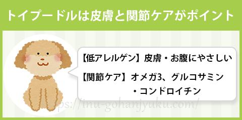 トイプードル専用ドッグフードの特徴