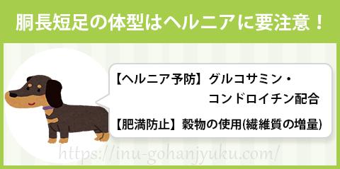 ミニチュア・ダックスフンド専用ドッグフードの特徴