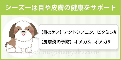シーズー専用ドッグフードの特徴