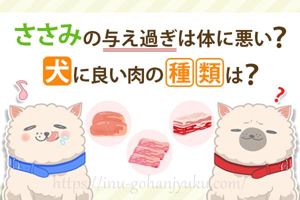 ささみの与え過ぎは危険?愛犬にベストな肉はどれか栄養成分を比較してみた!