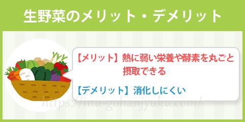 じつは生野菜とゆでた野菜の両方ともに、メリットとデメリットがあります。