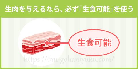 肉を与える場合は、必ず生食可能の肉を与える!