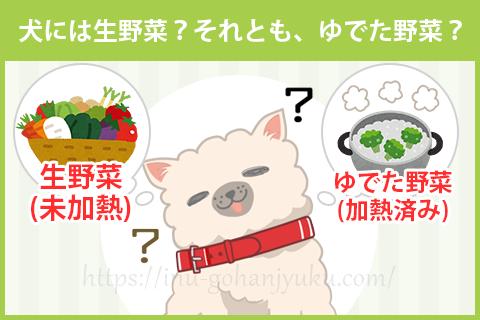 生野菜よりゆで野菜を与えよう