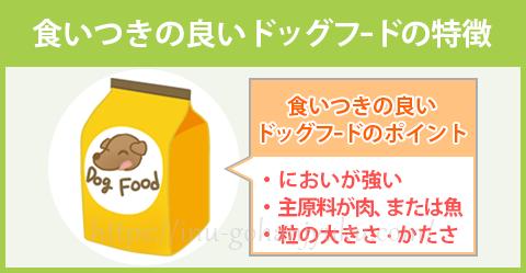 食いつきの良いドッグフードを選ぶには?食いつきの良いドッグフードを選ぶには?