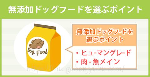安全な「無添加ドッグフード」を選ぶには?