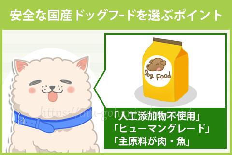 安全な国産ドッグフードを選ぶには?