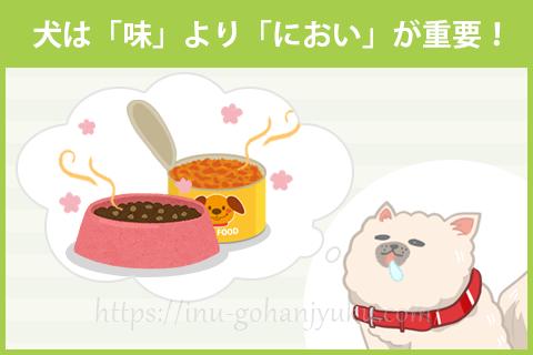 【ポイント①】香りの強いフードで食欲を刺激!