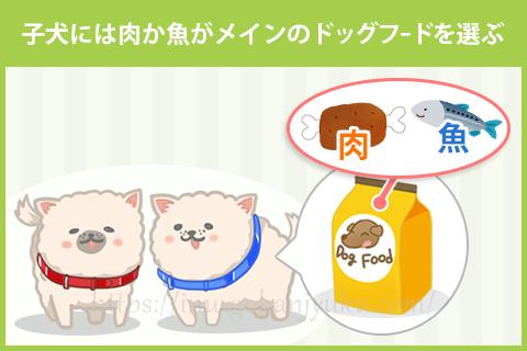 【選び方②】 主原料は肉、もしくは魚