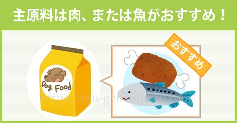 【ポイント③】主原料が肉、または魚