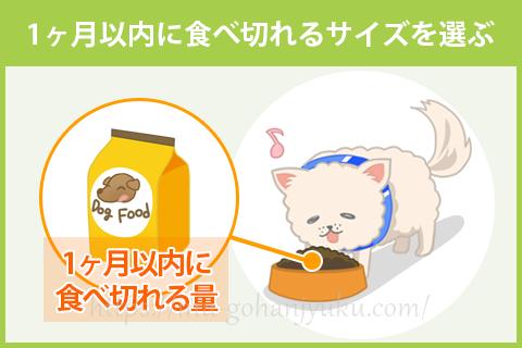 また大前提として、ドッグフードは愛犬が1ヶ月以内に食べ切れる容量を選びましょう。