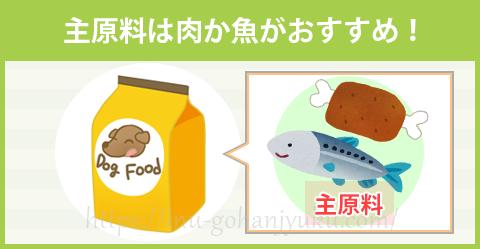 【ポイント④】主原料は肉、または魚がおすすめ!