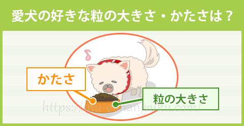 【ポイント③】愛犬好みのサイズ・硬さを把握しよう