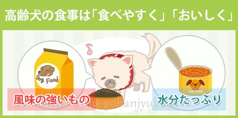 【選び方④】味覚を刺激するもの・食べやすいもの