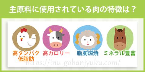 【選び方】主原料のお肉の特徴を知っておく!