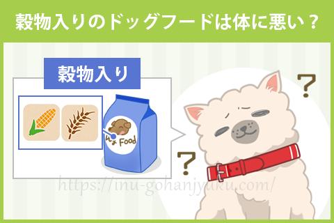 【疑問①】穀物が使用されているけど、大丈夫?