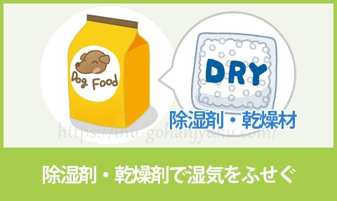 またフードを湿気させないように、ドッグフードの袋は手早くきっちり閉じるなど、毎日の細かな作業の中でも湿気を防ぐように心がけましょう。