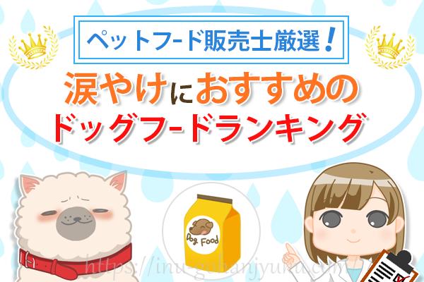 【ドッグフード販売士厳選】涙やけを改善する!おすすめのドッグフードランキング