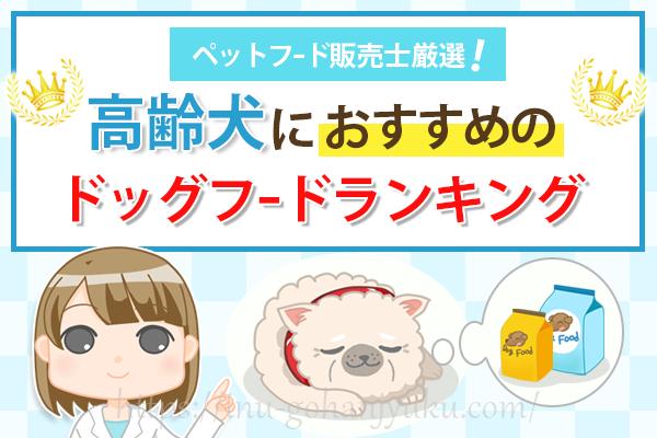 【ペットフード販売士厳選】高齢犬の老化防止におすすめのドッグフードランキング