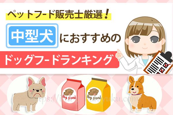 【ペットフード販売士厳選】中型犬(フレブル・コーギー)におすすめのドッグフードランキング