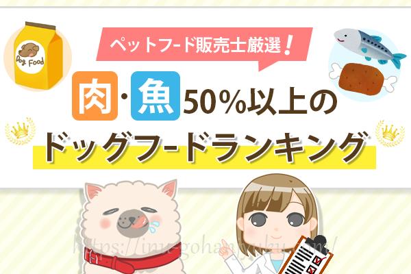 【ペットフード販売士厳選】おすすめは肉・魚50%以上!愛犬が喜ぶドッグフードランキング
