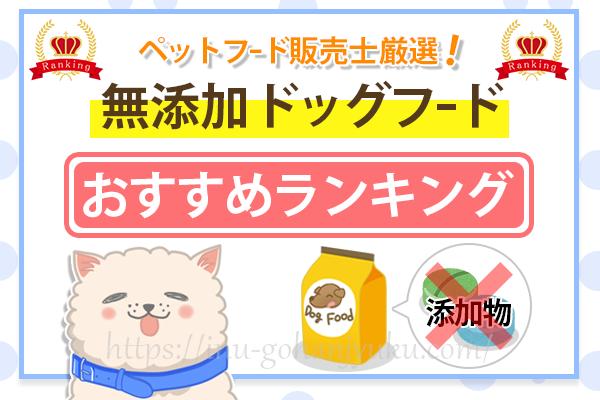 【ペットフード販売士厳選】添加物ゼロが安心!無添加ドッグフードのおすすめランキング