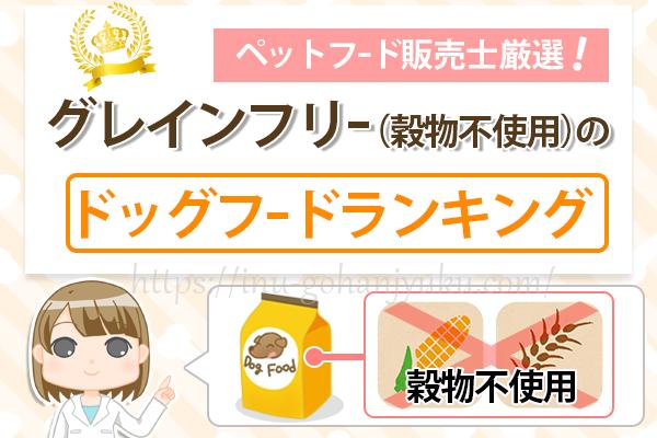 【ペットフード販売士厳選】グレインフリーがおすすめ!穀物不使用のドッグフードランキング