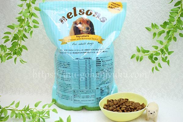 ネルソンズドッグフードの安全性は?ペットフード販売士が原材料の品質や栄養バランスを徹底分析!