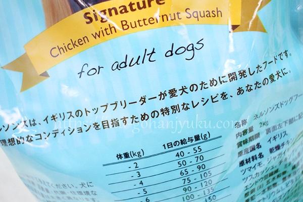 ネルソンズはブリーダーさんが愛犬のために開発したドッグフードです