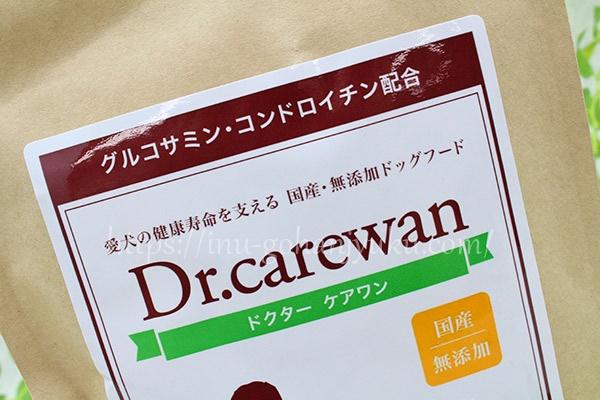 Dr.ケアワンは国産・無添加のドッグフード!