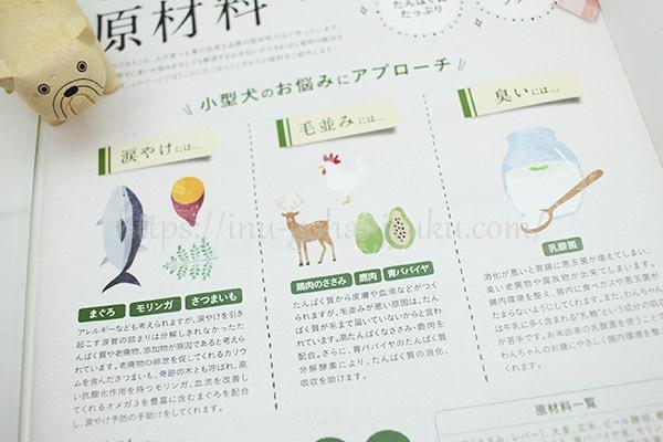 小型犬の3大悩み(におい・毛並み・涙やけ)