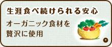 原材料の品質(4Dミート・副産物)