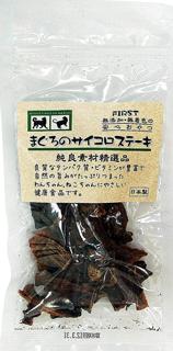 まぐろのサイコロステーキ(国産・無添加)