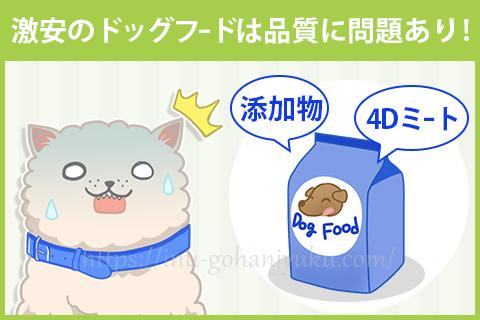 【注意】安いドッグフードは品質・安全性に問題アリ!