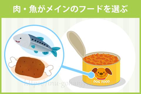 【ポイント2】主原料が肉、または魚がベスト!