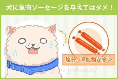 犬に魚肉ソーセージを食べさせて良い?