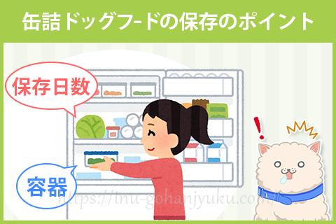 缶詰ドッグフードの保存方法
