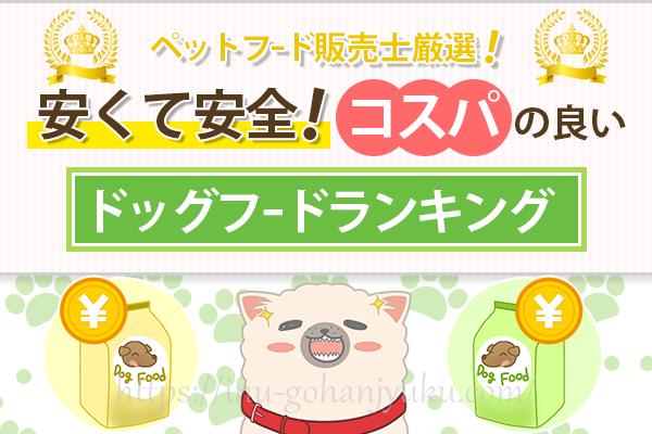 安くて安全な犬の餌は?コスパの良いおすすめドッグフード5選!