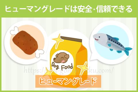 ポイント2 人が食べられる原材料を使用:ヒューマングレードは安全・信頼できる