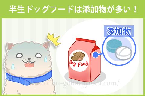 【注意1】半生ドッグフードは添加物が多い!