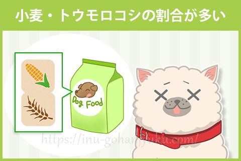 【注意2】穀類(小麦・トウモロコシ)が多い