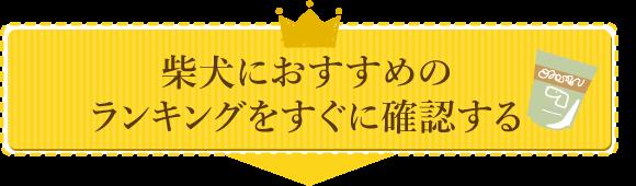【柴犬におすすめのドッグフード】