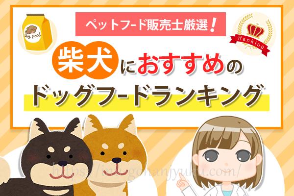 【ペットフード販売士厳選】柴犬おすすめドッグフード!安全な餌ランキング
