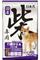 日本犬 柴専用(チキン味)