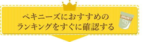 【ペキニーズにおすすめのドッグフード】