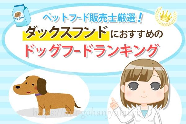【ペットフード販売士厳選】ダックスフンドに人気!安全ドッグフードランキング